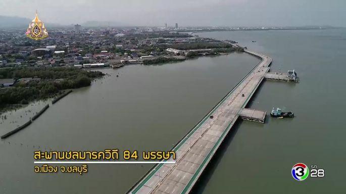 ดูรายการย้อนหลัง สมุดโคจร On The Way | สะพานชลมารควิถี 84 พรรษา