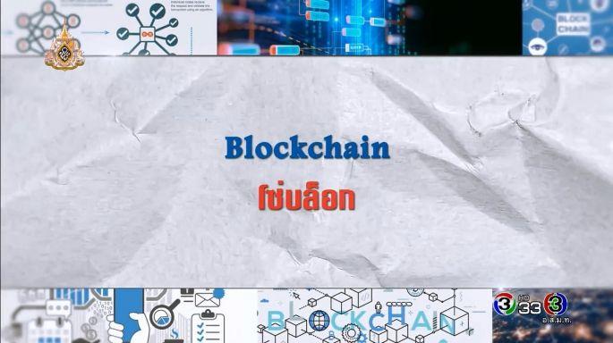 ดูรายการย้อนหลัง ศัพท์สอนรวย | Blockchain =  โซ่บล็อก