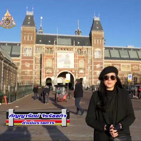 รายการย้อนหลัง (Say Hi) | Amsterdam Nederland