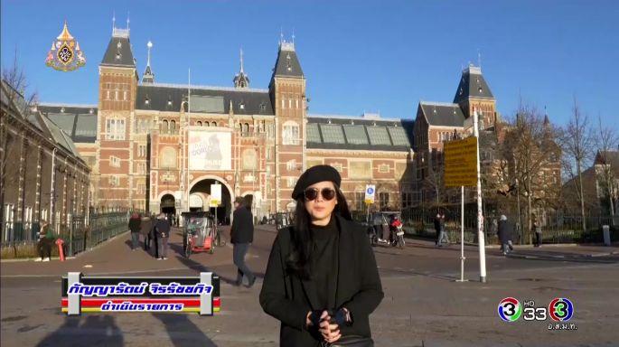 ดูรายการย้อนหลัง (Say Hi) | Amsterdam Nederland