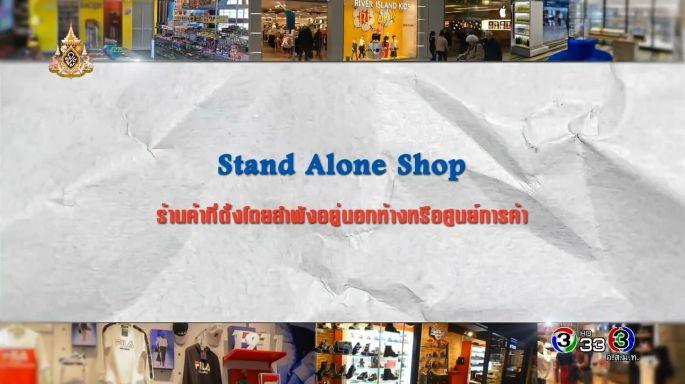 ดูละครย้อนหลัง ศัพท์สอนรวย | Stand Alone Shop = ร้านค้าที่ตั้งโดยลำพังอยู่นอกห้างหรือศูนย์การค้า