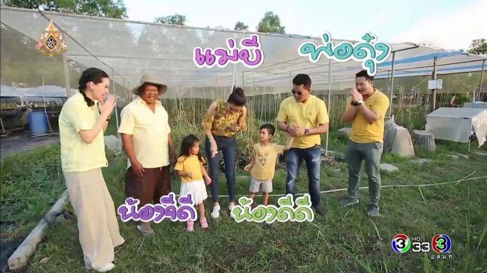 ดูรายการย้อนหลัง กอดรัด Field Trips | พ่อดุ๋ง - แม่บี และลูกๆ