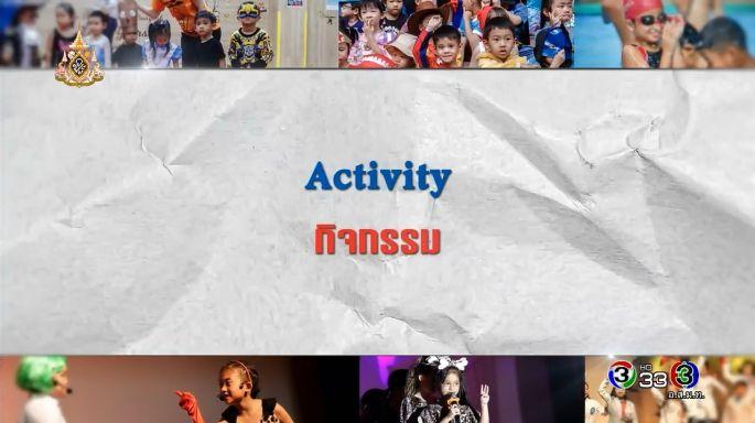 ดูละครย้อนหลัง ศัพท์สอนรวย | Activity = กิจกรรม