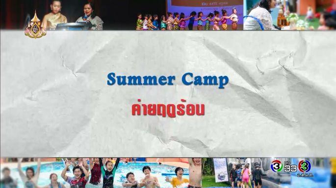 ดูรายการย้อนหลัง ศัพท์สอนรวย | Summer Camp = ค่ายฤดูร้อน