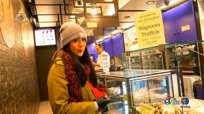 ดูรายการย้อนหลัง เซย์ไฮ (Say Hi) | Netherland