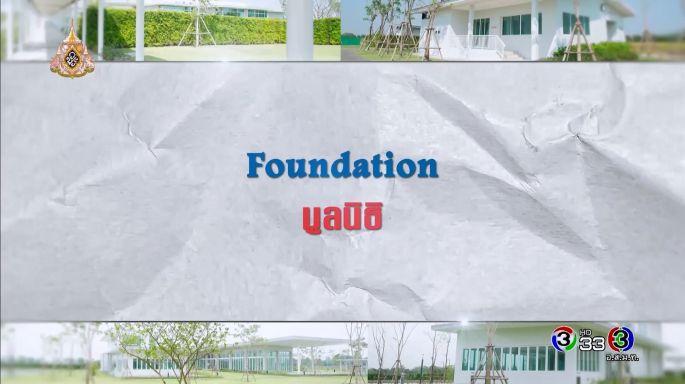 ดูรายการย้อนหลัง ศัพท์สอนรวย | Foundation = มูลนิธิ