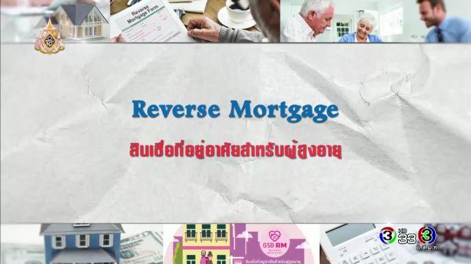ดูรายการย้อนหลัง ศัพท์สอนรวย | Reverse Mortgage = สินเชื่อที่อยู่อาศัยสำหรับผู้สูงอายุ