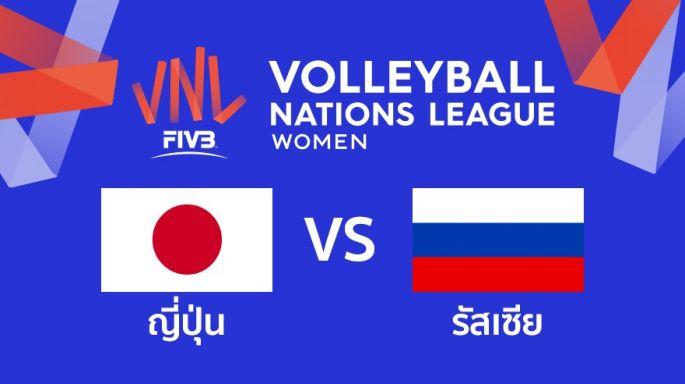 ดูรายการย้อนหลัง ญี่ปุ่น เสมอ รัสเซีย 1 - 1 | เซตที่ 2 | 29-05-2019