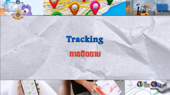 ดูรายการย้อนหลัง ศัพท์สอนรวย | Tracking = การติดตาม