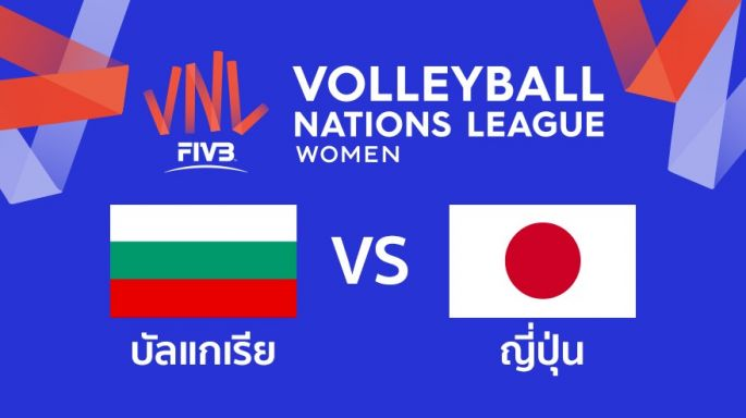 ดูรายการย้อนหลัง ญี่ปุ่น นำ บัลแกเรีย 1 - 0 | เซตที่ 1 | 21-05-2019