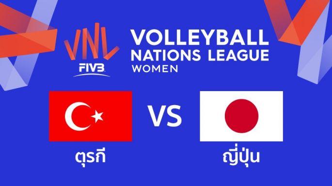 ดูรายการย้อนหลัง  ตุรกี ตาม ญี่ปุ่น 0 - 2 | เซตที่ 2 | 28-05-2019