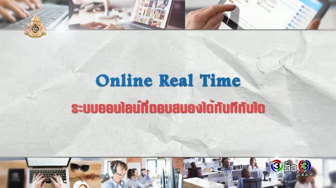 ดูรายการย้อนหลัง ศัพท์สอนรวย | Online Real Time = ระบบออนไลน์ที่ตอบสนองทันทีทันใด