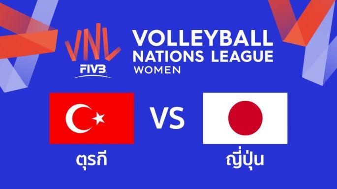 ดูรายการย้อนหลัง  ตุรกี แพ้ ญี่ปุ่น 0 - 3 | เซตที่ 3 (จบ) | 28-05-2019