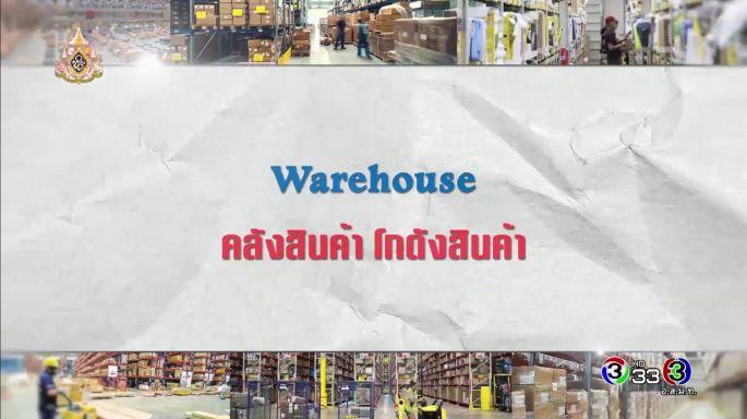ดูรายการย้อนหลัง ศัพท์สอนรวย | Warehouse = คลังสินค้า โกดังสินค้า