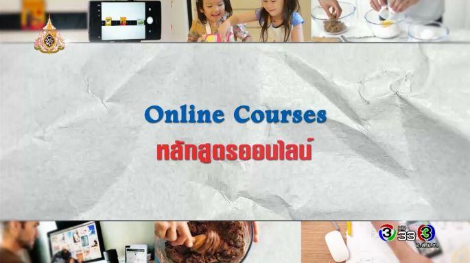 ดูรายการย้อนหลัง ศัพท์สอนรวย | Online Courses = หลักสูตรออนไลน์