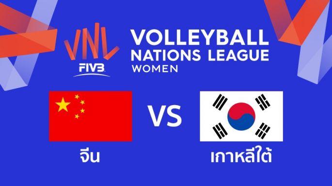 ดูรายการย้อนหลัง จีน ชนะ เกาหลีใต้ 3 - 0 | เซตที่ 3 (จบ) | 30-05-2019