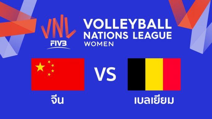 ดูรายการย้อนหลัง จีน ชนะ เบลเยียม 3 - 0 | เซตที่ 3 (จบ) | 29-05-2019