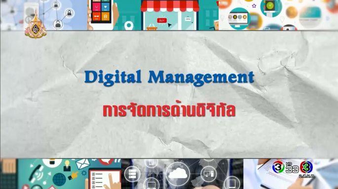 ดูรายการย้อนหลัง ศัพท์สอนรวย | Digital Management = การจัดการด้านดิจิทัล