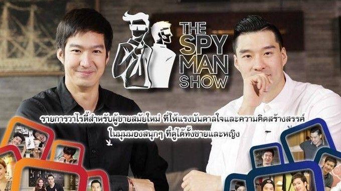 ดูรายการย้อนหลัง The Spy Man Show | 29 Apr 2019 | EP. 125-2| ร.ต.อ.ดร. ปริญญา สีลานันท์