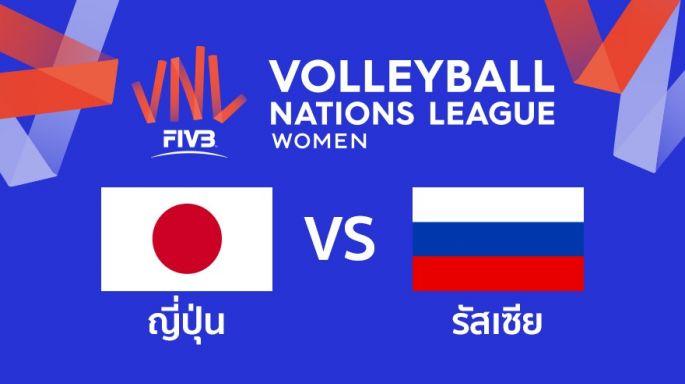 ดูรายการย้อนหลัง ญี่ปุ่น นำ รัสเซีย 1 - 0 | เซตที่ 1 | 29-05-2019