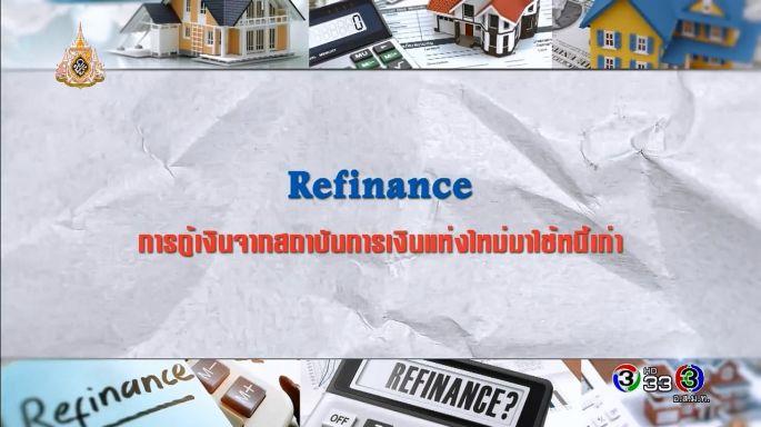 ดูรายการย้อนหลัง ศัพท์สอนรวย | Refinance = การกู้เงินจากสถาบันการเงินแห่งใหม่มาใช้หนี้เก่า