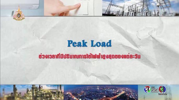ดูรายการย้อนหลัง ศัพท์สอนรวย | Peak Load = ช่วงเวลาที่มีปริมาณการใช้ไฟฟ้าสูง