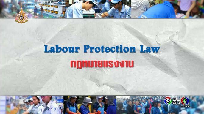 ดูละครย้อนหลัง ศัพท์สอนรวย | Labour Protection Law = กฎหมายแรงงาน