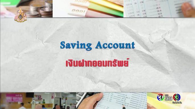 ดูรายการย้อนหลัง ศัพท์สอนรวย | Saving Account = เงินฝากออมทรัพย์