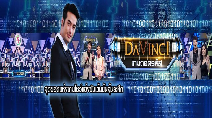 ดูรายการย้อนหลัง Davinci เกมถอดรหัส | SEASON 2 EP. 322 | 10 พ.ค. 62 | HD