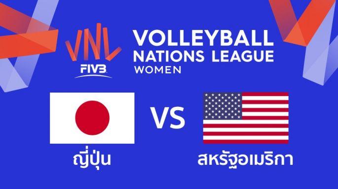 ดูรายการย้อนหลัง ญี่ปุ่น แพ้ สหรัฐอเมริกา 1 - 3 | เซตที่ 4 (จบ) | 22-05-2019