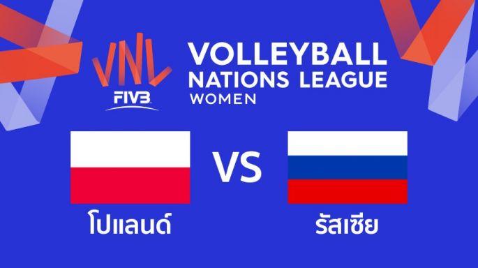 ดูรายการย้อนหลัง โปแลนด์ เสมอ รัสเซีย 1 - 1 | เซตที่ 2 | 06-06-2019