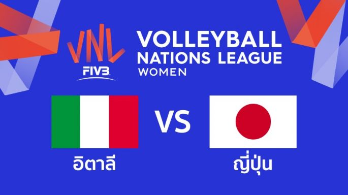 ดูรายการย้อนหลัง อิตาลี ชนะ ญี่ปุ่น 3 - 0 | เซตที่ 3 (จบ) | 05-06-2019