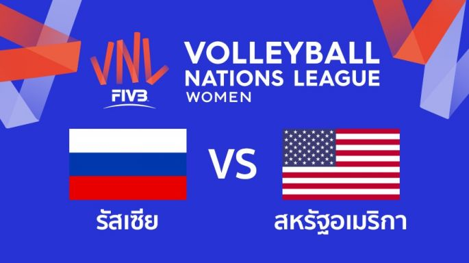 ดูละครย้อนหลัง รัสเซีย แพ้ สหรัฐอเมริกา 0 - 3 | เซตที่ 3 (จบ) | 18-06-2019
