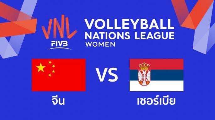 ดูรายการย้อนหลัง จีน ชนะ เซอร์เบีย 3 - 0 | เซตที่ 3 (จบ) | 20-06-2019