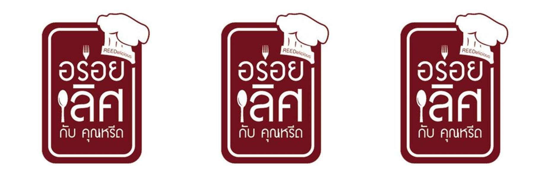 ดูละครย้อนหลัง Tenshino Bangkok | อร่อยเลิศกับคุณหรีด OA. 21-06-62