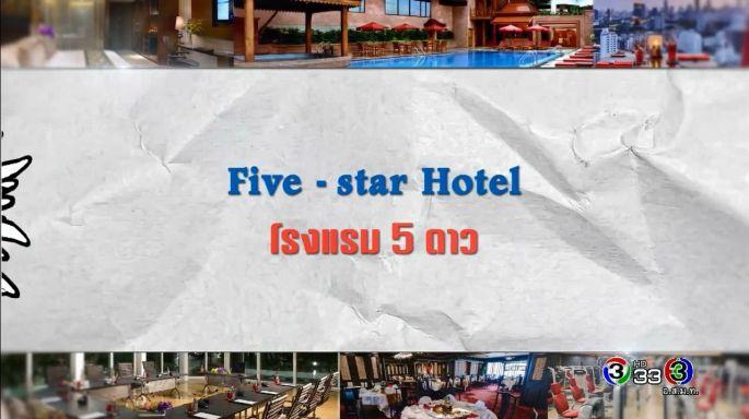 ดูรายการย้อนหลัง ศัพท์สอนรวย | Five - star Hotel = โรงแรม 5 ดาว