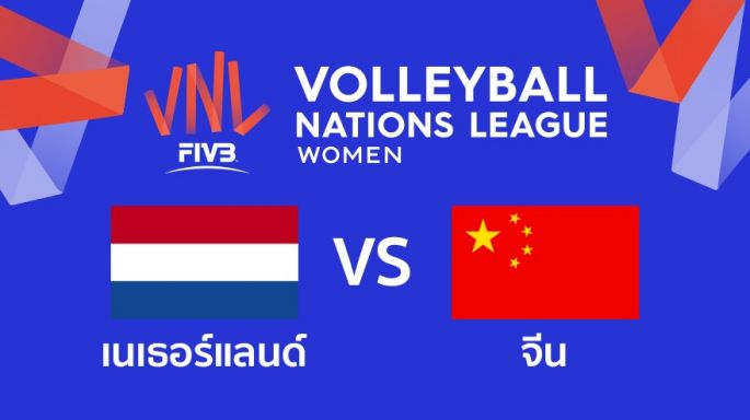 ดูรายการย้อนหลัง จีน ชนะ เนเธอร์แลนด์ 3 - 0 | เซตที่ 3 (จบ) | 05-06-2019