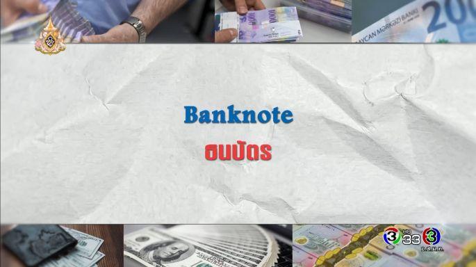ดูรายการย้อนหลัง ศัพท์สอนรวย | Banknote = ธนบัตร