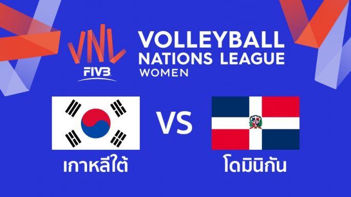 ดูรายการย้อนหลัง เกาหลีใต้ ตาม โดมินิกัน    0 - 1 | เซตที่ 1 | 18-06-2019