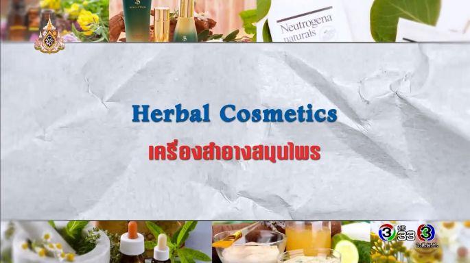 ดูละครย้อนหลัง ศัพท์สอนรวย | Herbal Cosmetics = เครื่องสำอางสมุนไพร
