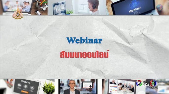 ดูรายการย้อนหลัง ศัพท์สอนรวย | Webinar = สัมมนาออนไลน์