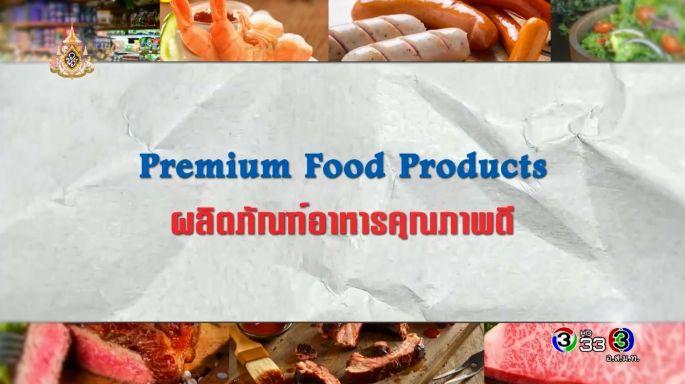 ดูรายการย้อนหลัง ศัพท์สอนรวย | Premium Food Products = ผลิตภัณฑ์อาหารคุณภาพดี