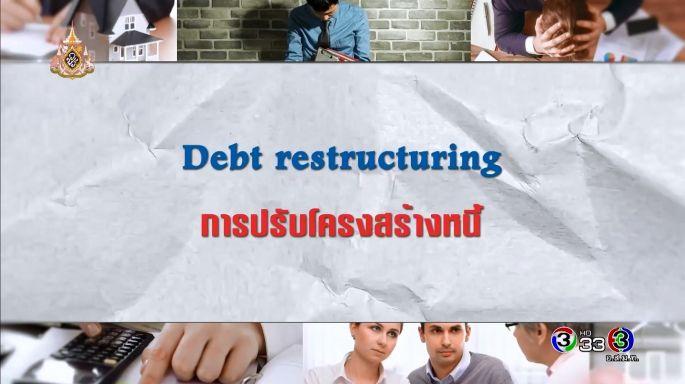 ดูรายการย้อนหลัง ศัพท์สอนรวย | Debt Restructuring = การปรับโครงสร้างหนี้