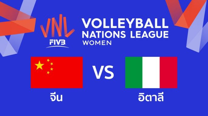 ดูรายการย้อนหลัง จีน เสมอ อิตาลี 2 - 2 | เซตที่ 4 | 06-06-2019