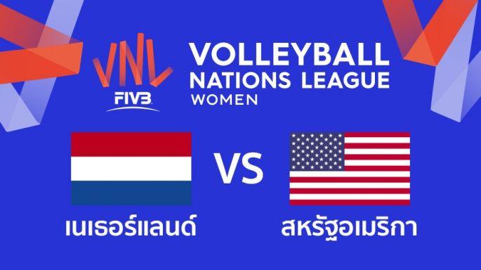 ดูรายการย้อนหลัง เนเธอร์แลนด์ แพ้ สหรัฐอเมริกา 2 - 3 | เซตที่ 5 (จบ) | 19-06-2019
