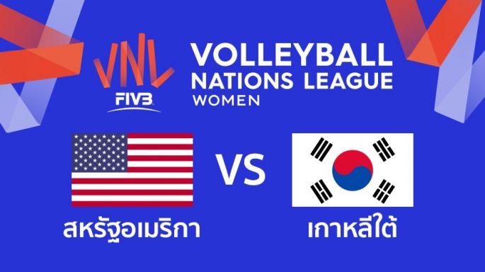 ดูรายการย้อนหลัง สหรัฐอเมริกา นำ เกาหลีใต้ 2 - 1 | เซตที่ 3 | 05-06-2019