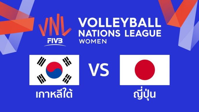 ดูรายการย้อนหลัง เกาหลีใต้ ชนะ ญี่ปุ่น  3 - 0 | เซตที่ 3 (จบ) | 19-06-2019