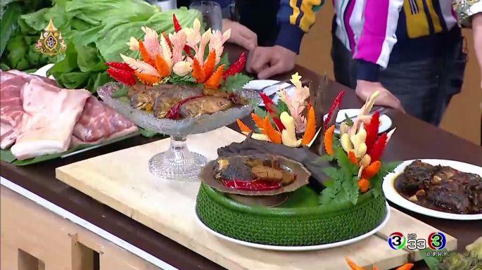 ดูรายการย้อนหลัง ครัวคุณต๋อย | ปลาทูต้มเค็ม ร.ร.ศิลปาศาสตร์อาหารไทย ม.ล.พวงทินกร