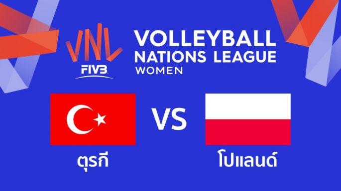 ดูรายการย้อนหลัง ตุรกี ตีเสมอ โปแลนด์  2 - 2 | เซตที่ 4 | 13-06-2019
