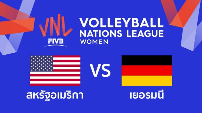 ดูรายการย้อนหลัง สหรัฐอเมริกา นำ เยอรมนี 2 - 0 | เซตที่ 2 | 06-06-2019
